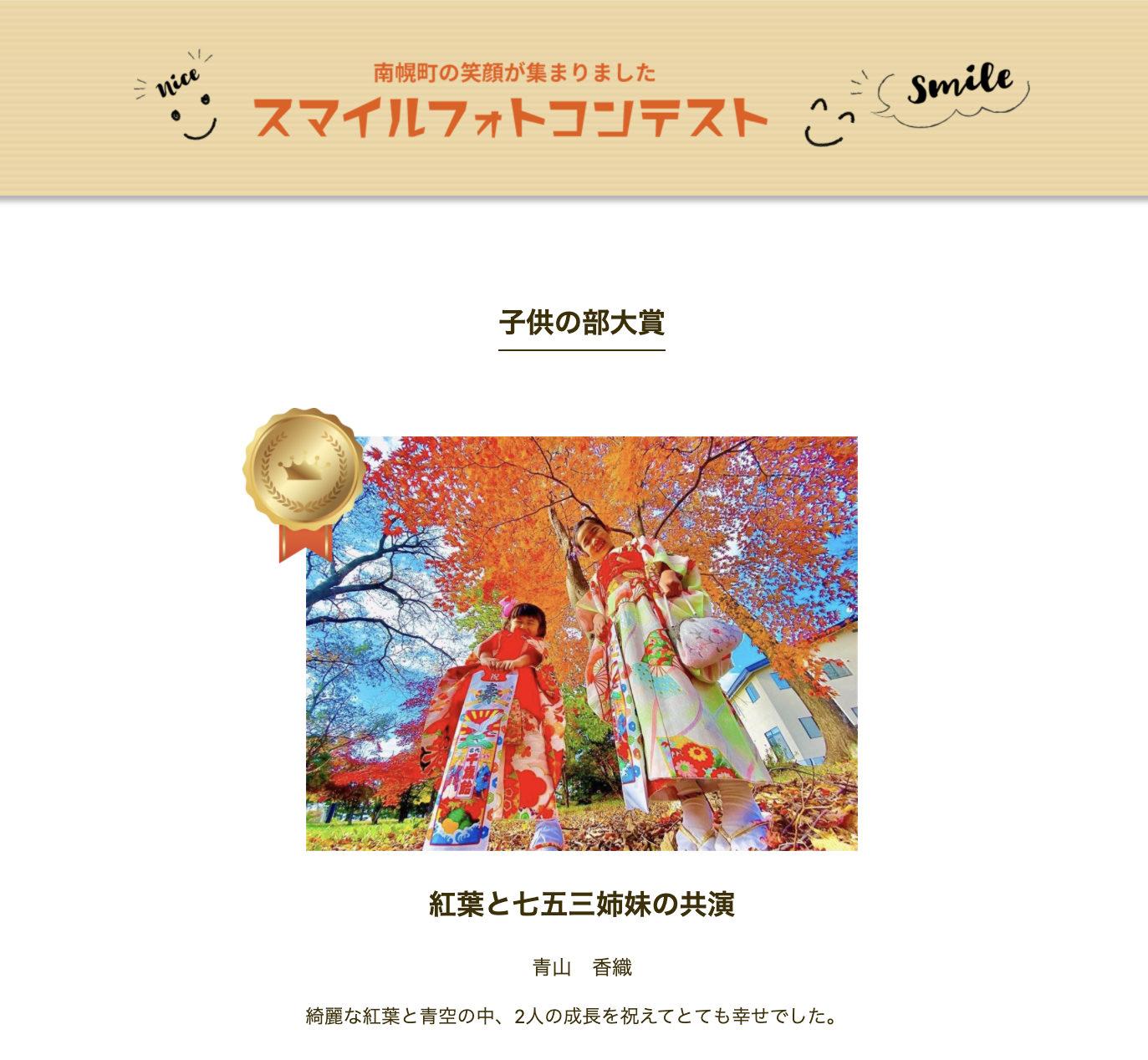 スマイルフォトコンテストの大賞発表!